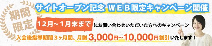 学生家庭教師会 宮崎サイトオープンキャンペーン