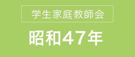 学生家庭教師会 設立昭和47年