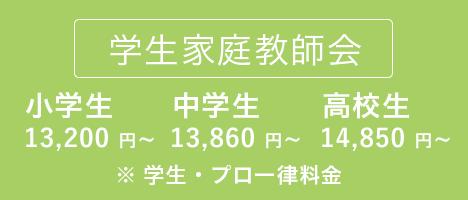 学生家庭教師会 月謝4,400円/h〜・小中高別の料金制