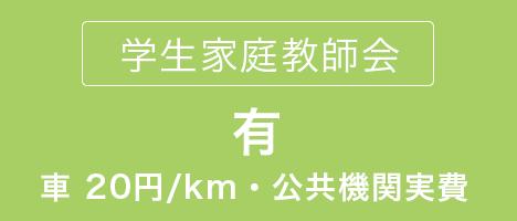 学生家庭教師会 交通費有 車20円/km・公共機関実費