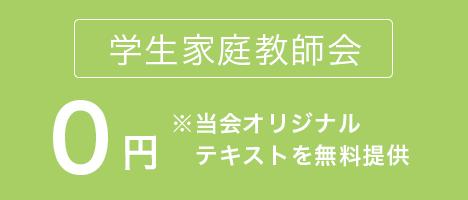 学生家庭教師会 テキスト代0円無料提供