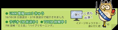 UMK情報net 3きゅう(10/28日放送分 で紹介されました)ラジオCM放送中!TVCM放映中!身に付く君も出演!