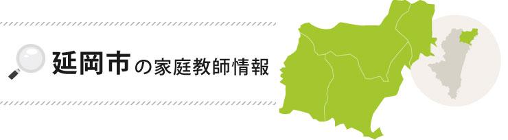 延岡市の家庭教師情報