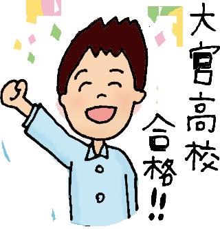 宮崎県宮崎市 F.K君(現高校1年生)
