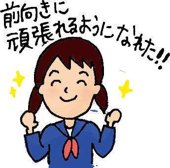 宮崎県宮崎市 O.Tさん(現中学2年生)