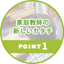 POINT1.家庭教師の新しいカタチ