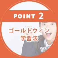 POINT2.ゴールドウィン学習法