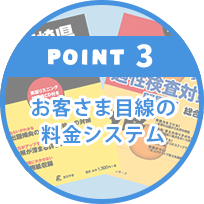 POINT3.お客様目線の料金システム
