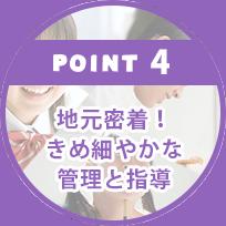 POINT4.地元密着!きめ細やかな管理と指導