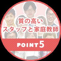 POINT5.質の高いスタッフと家庭教師