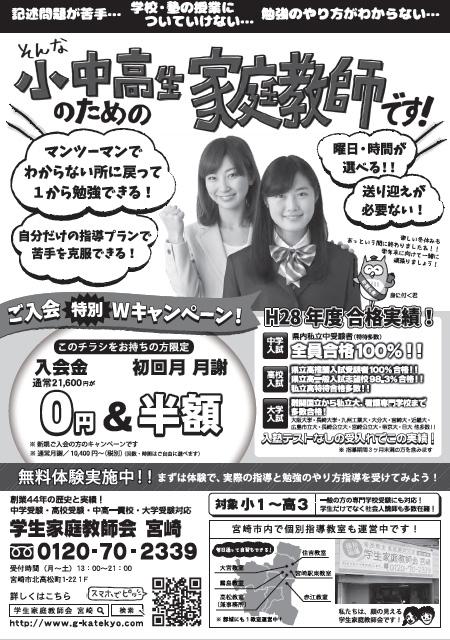 宮崎市内家庭教師チラシ(2017年1月号)