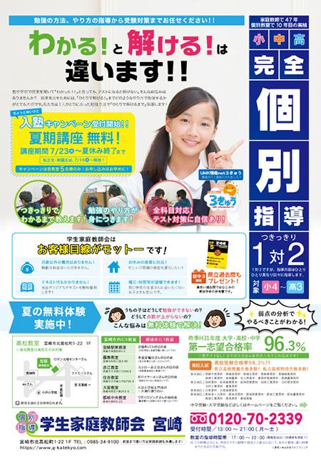 宮崎市内個別指導塾チラシ(2019年6月号)