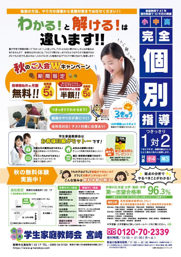 宮崎市内個別指導塾チラシ(2019年9月号)