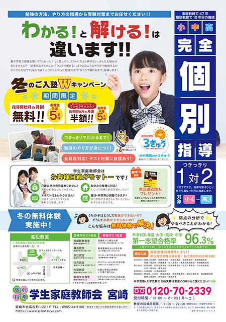 宮崎市内個別指導塾チラシ(2020年1月号)