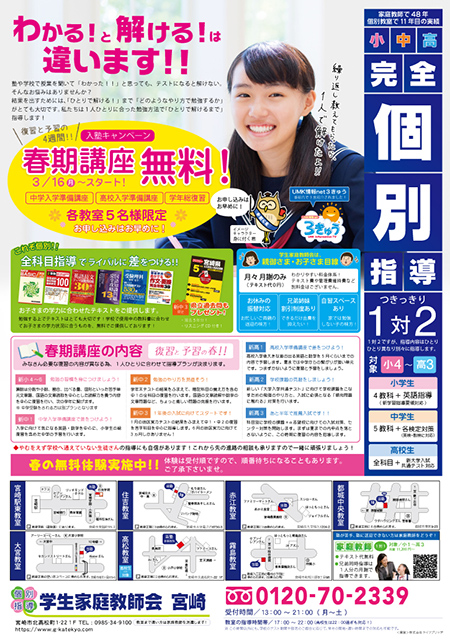 宮崎市内個別指導塾チラシ(2020年2月号)