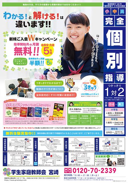 宮崎市内個別指導塾チラシ(2020年4,5月号)