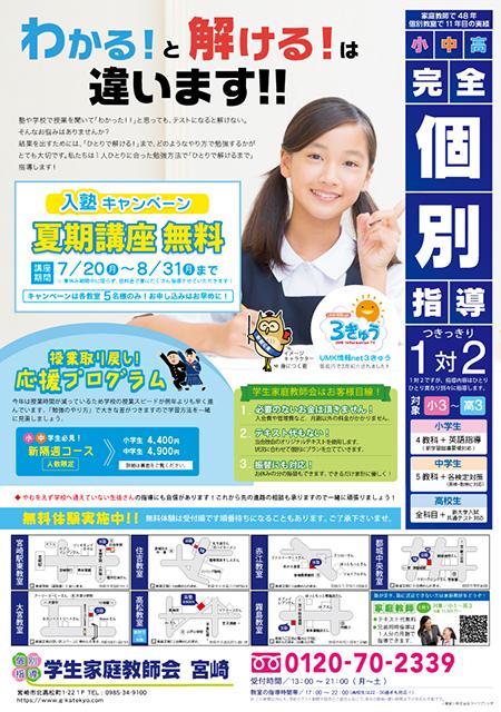 宮崎市内個別指導塾チラシ(2020年6,7月号)