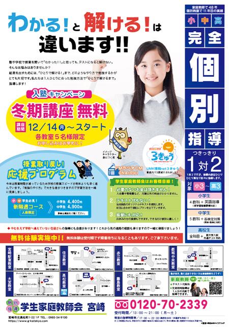 宮崎市内個別指導塾チラシ(2020年11,12月号)