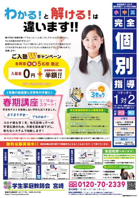 宮崎市内個別指導塾チラシ(2021年2月号)