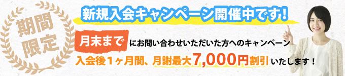 月末までにお問い合わせ頂いた方へのキャンペーン 入会後1ヶ月間最大7,000円割引いたします