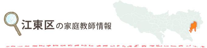 江東区の家庭教師情報