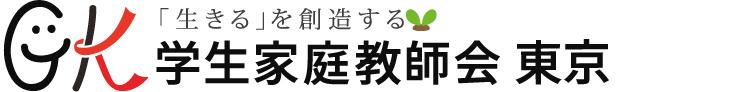 学生家庭教師会 東京