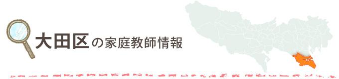 大田区の家庭教師情報