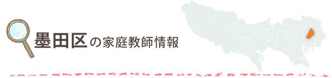 墨田区の家庭教師情報