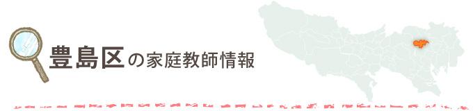 豊島区の家庭教師情報