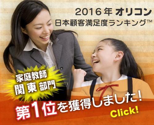 2016年オリコン日本顧客満足度ランキングについてのお知らせ