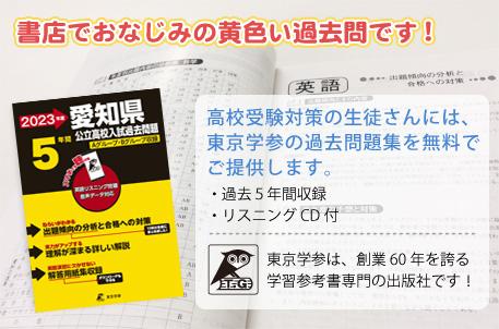 愛知県公立高校入試問題集。書店でもおなじみの黄色い過去問です!高校受験対策の生徒さんには、東京学参の過去問題集を無料でご提供します。