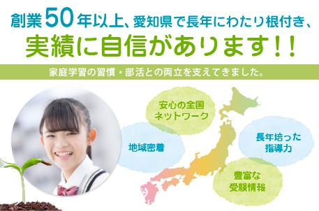 全国で45年、愛知県で20年以上実績に自信があります。家庭学習の習慣・部活との両立を支えてきました