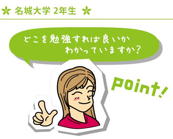 静岡県立大学 2年生 どこを勉強すればよいのか、わかっていますか?