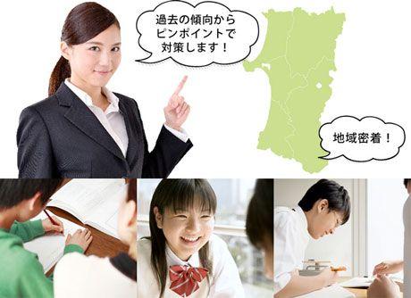 県立高校受験・私立高校受験・中学受験・東日本の大学受験にも自信があります