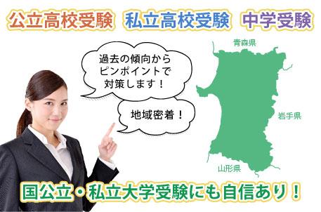 公立高校受験・私立高校受験・私立中学受験・秋田県内はもちろん、東北外の大学受験にも自信があります