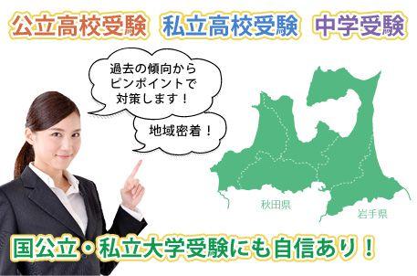 公立高校受験・私立高校受験・私立中学受験・青森県内はもちろん、東北外の大学受験にも自信があります
