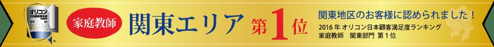 2016年オリコン日本顧客満足度ランキング家庭教師 関東エリア部門 第1位