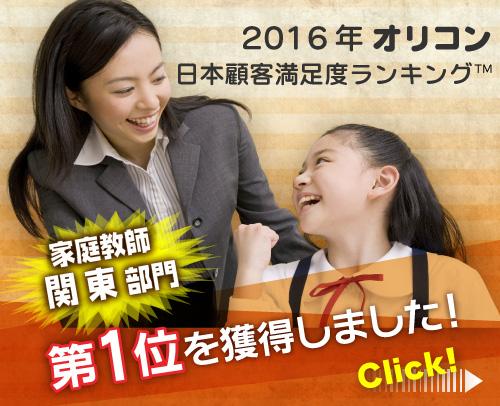 学生家庭教師会は2016年オリコン日本顧客満足度ランキング「家庭教師 関東部門」で第1位を獲得しました