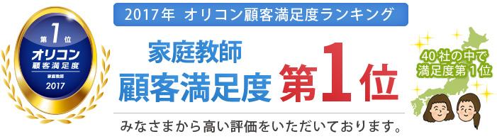 2017年オリコン日本顧客満足度ランキング家庭教師 第1位