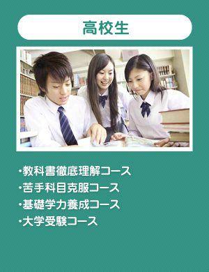 家庭教師 - 高校生コース