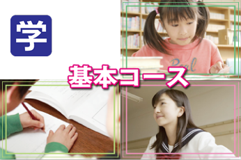 小・中・高校生の基本コースイメージ画像