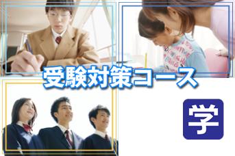 受験対策コースイメージ画像