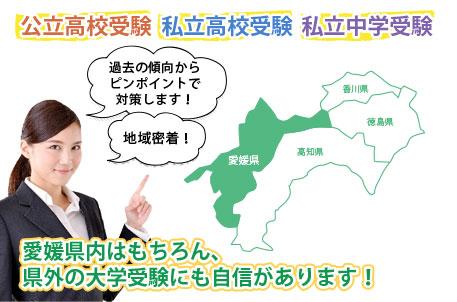 公立高校受験・私立高校受験・私立中学受験・愛媛県内はもちろん、四国外の大学受験にも自信があります