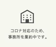 福岡県事務所・教室外観