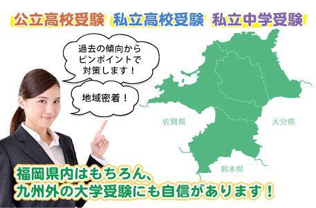 公立高校受験・私立高校受験・私立中学受験・福岡県内はもちろん、九州外の大学受験にも自信があります