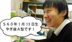 福岡エリア担当者 上田 明