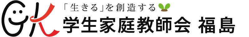 学生家庭教師会 福島