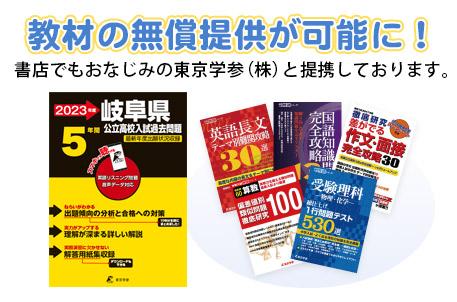 岐阜県公立高校入試問題集。書店でもおなじみの黄色い過去問です!高校受験対策の生徒さんには、東京学参の過去問題集を無料でご提供します。