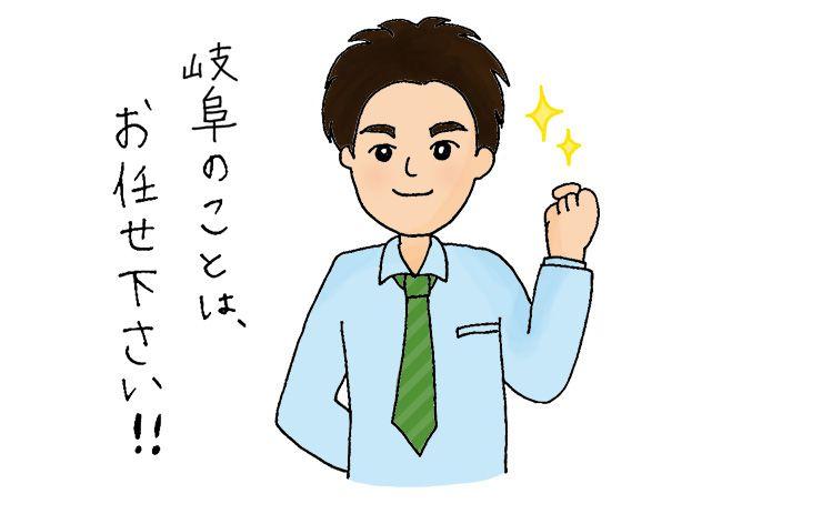 名古屋支店担当者 植田イメージイラスト