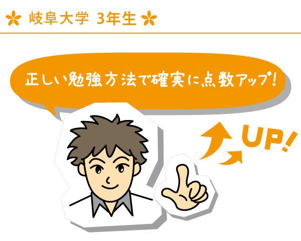 岐阜大学3年生 正しい勉強方法で確実に点数UP!